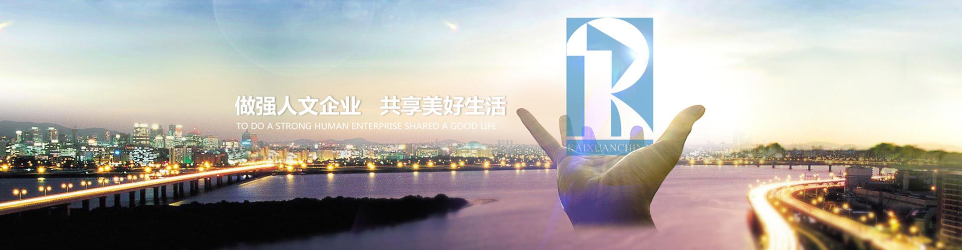 安徽凯旋智能停车设备有限公司-banner